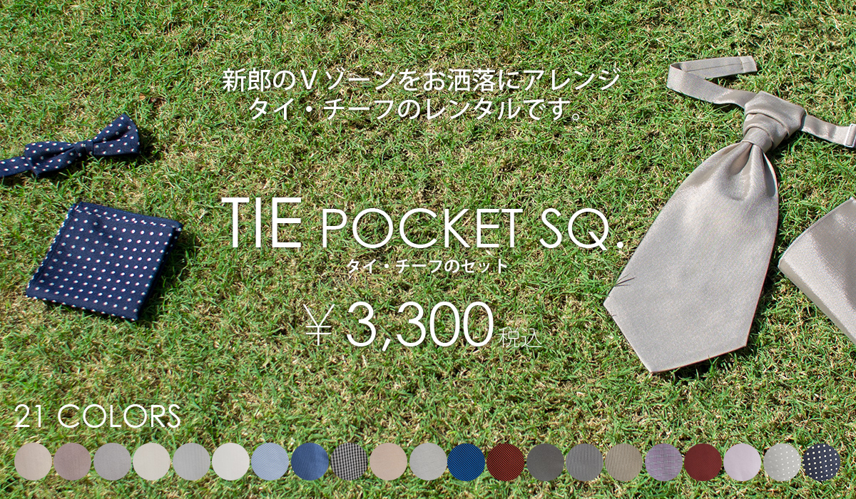 TIE POCKET SC RENTAL